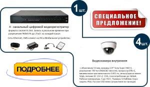 комплект видеонаблюдения 4 внутренних камеры