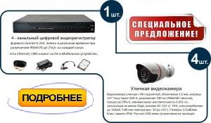 комплект видеонаблюдения 4 уличных камеры