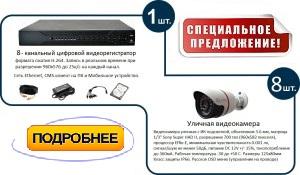 комплект видеонаблюдения 8 уличных камер