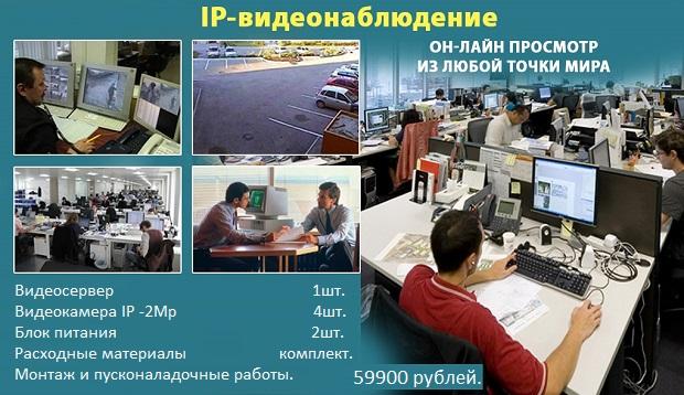 ip видеонаблюдение для офиса
