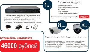 комплект видеонаблюдения 8 внутренних камер